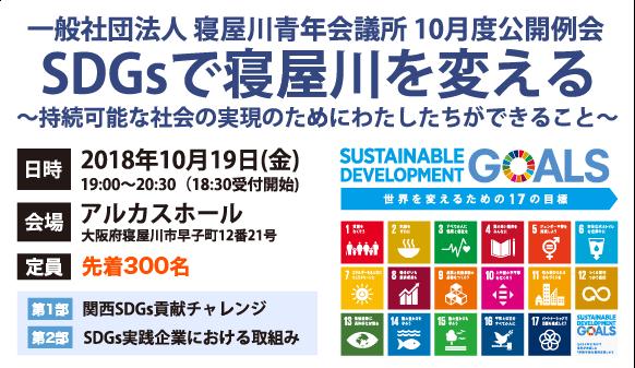 2018年10月度公開例会 SDGsで寝屋川を変える