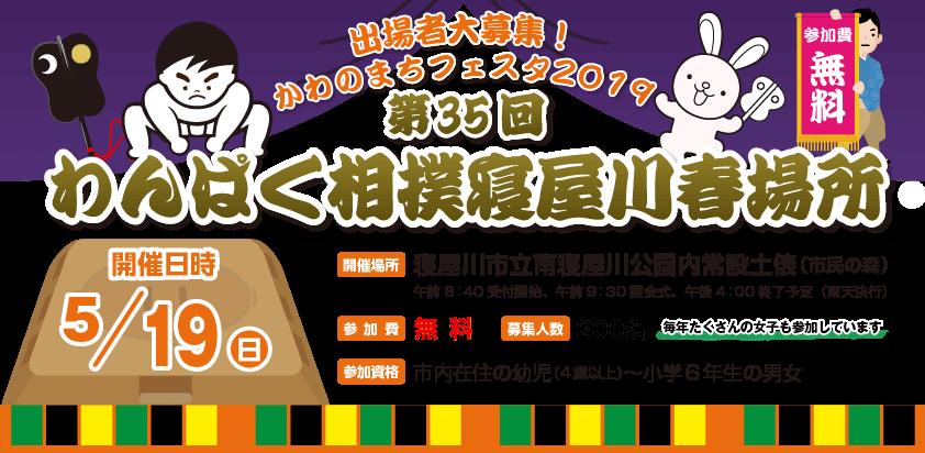 第35回わんぱく相撲寝屋川春場所